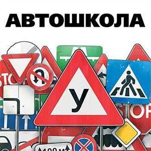 Автошколы Ельни
