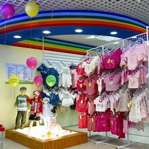 Детские магазины Ельни