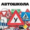 Автошколы в Ельне