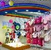 Детские магазины в Ельне