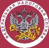 Налоговые инспекции, службы в Ельне